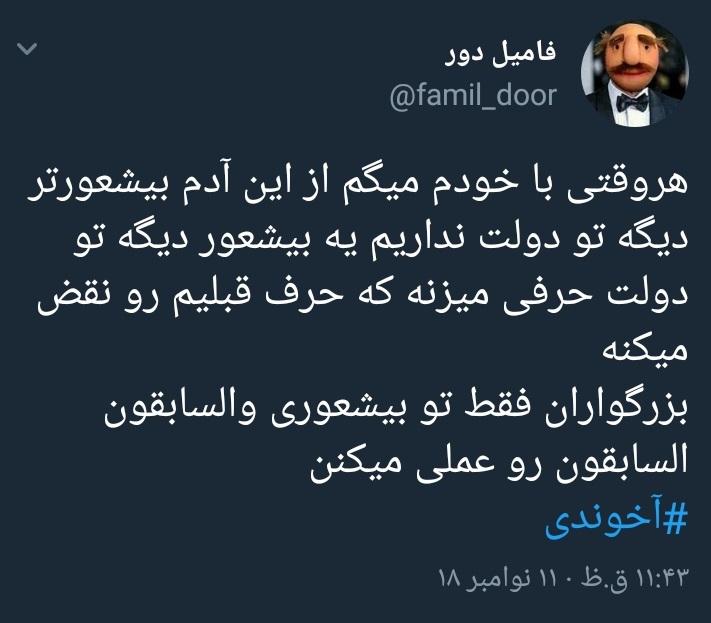Screenshot_۲۰۱۸۱۱۱۲-۱۰۱۹۳۶_Twitter
