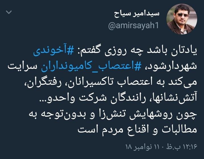 Screenshot_۲۰۱۸۱۱۱۲-۱۰۰۴۴۰_Twitter