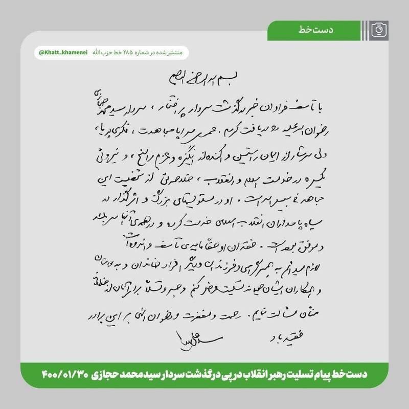 دستخط رهبری