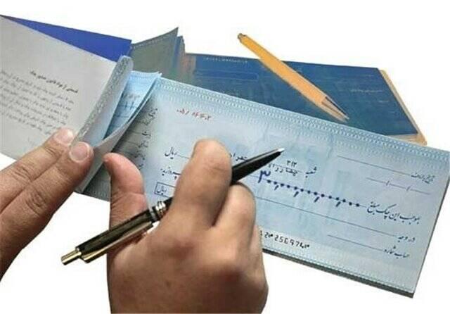 چک بانکی جدید