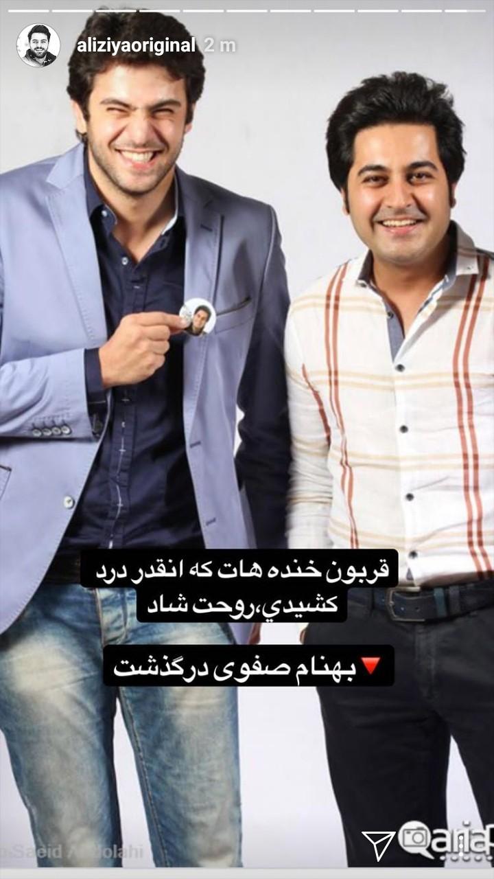 علی+ضیا (1)