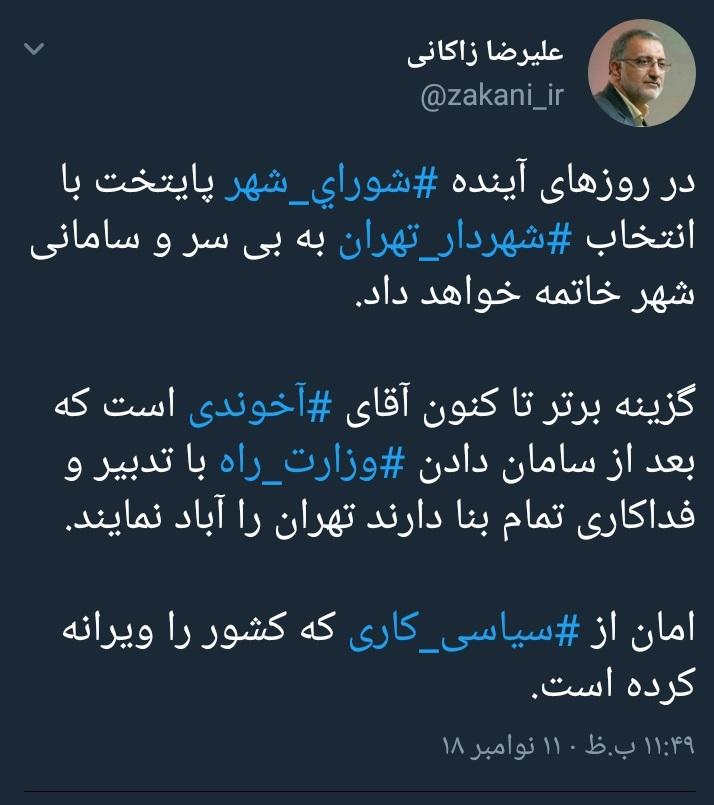 Screenshot_۲۰۱۸۱۱۱۲-۱۰۱۰۵۹_Twitter