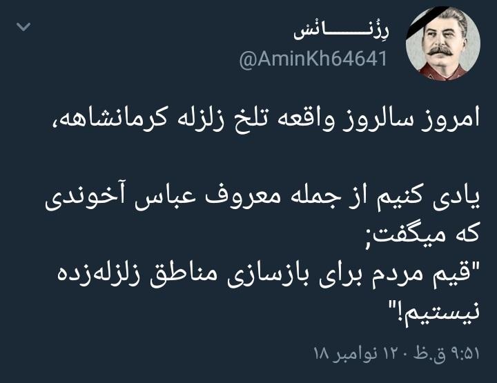 Screenshot_۲۰۱۸۱۱۱۲-۱۴۰۴۰۷_Twitter