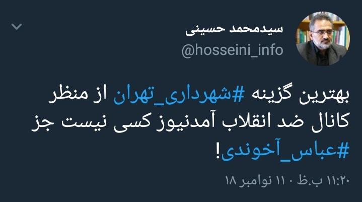 Screenshot_۲۰۱۸۱۱۱۲-۱۰۰۸۰۷_Twitter