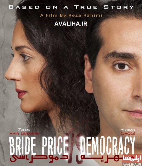 bride-price-vs-democracy-1