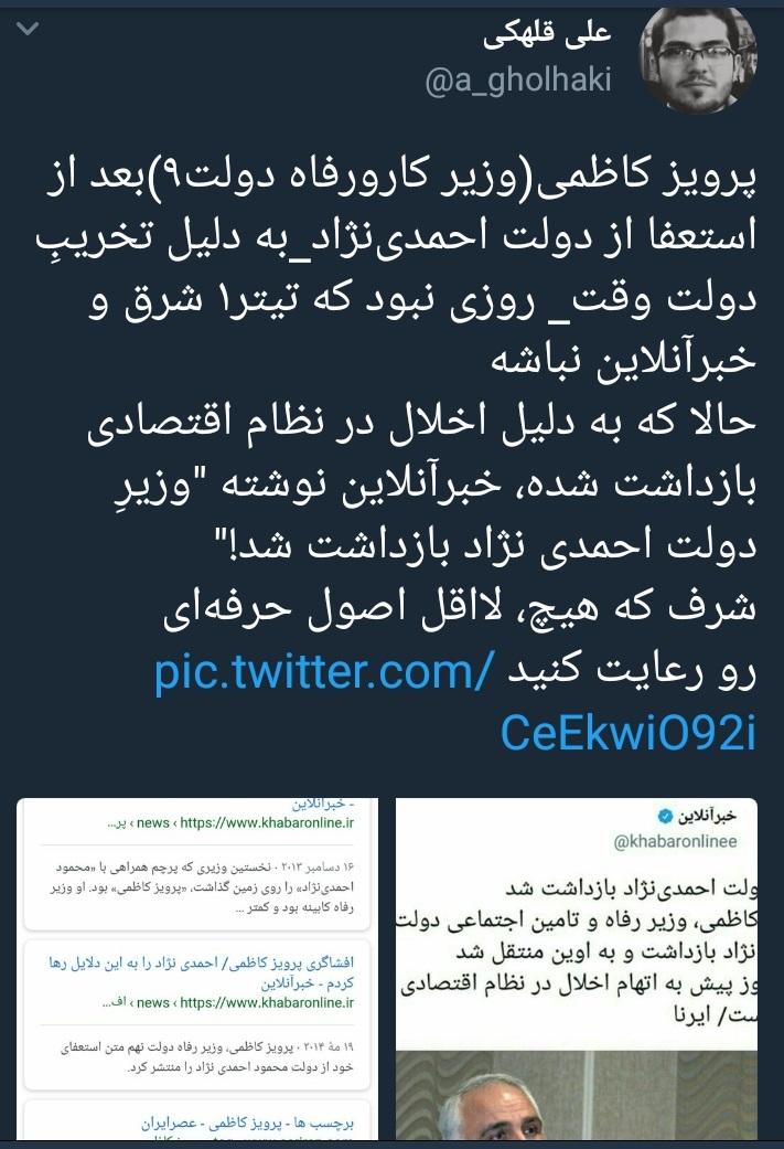 Screenshot_۲۰۱۸۱۱۱۲-۱۰۱۴۱۹_Twitter