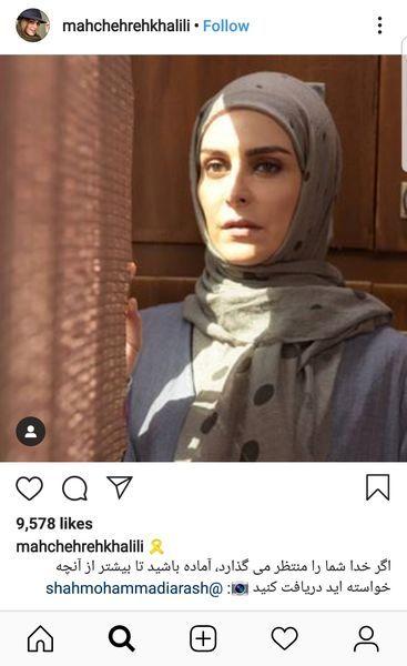 ماهچهره خلیلی با حجاب کامل+عکس