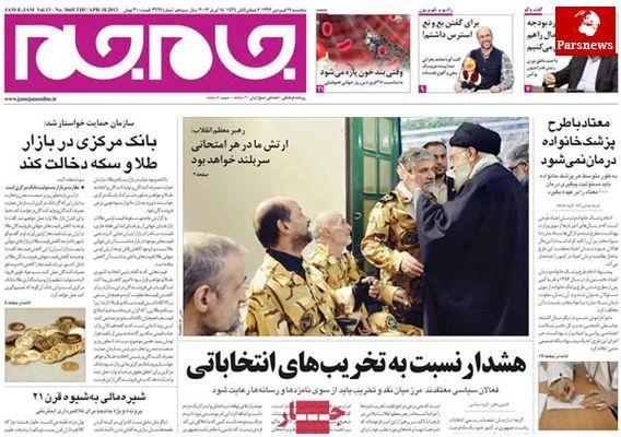 عناوین روزنامه های امروز ۹۲/۰۱/۲۹