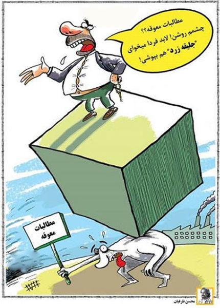 کاریکاتور مطالبات معوقه