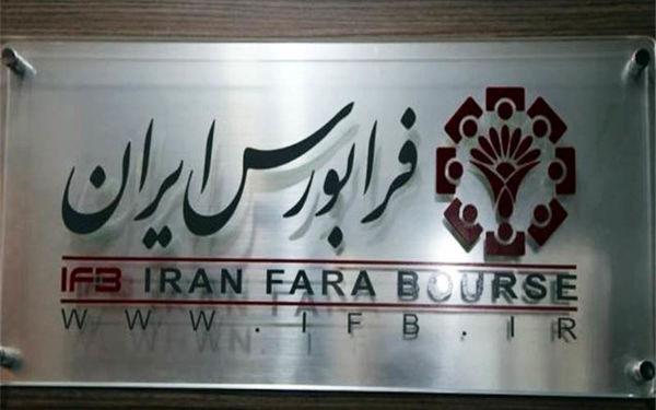 معاملات امروز فرابورس لغو شد
