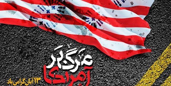 «مرگ بر آمریکا» تابلوی وحدت و اراده ملی در عرصه استکبارستیزی است