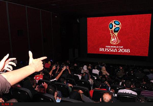 جزئیات پخش مسابقات جام جهانی فوتبال در سینماهاتعیین شد