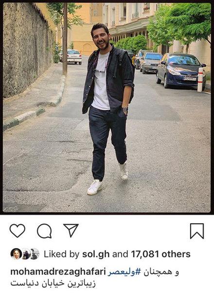 عکس محمدرضا غفاری در زیباترین خیابان دنیا