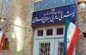 سفیر پاکستان در تهران احضار شد