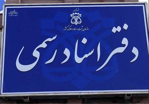 تایید اخذ عوارض کسب و پیشه از دفاتر اسناد رسمی