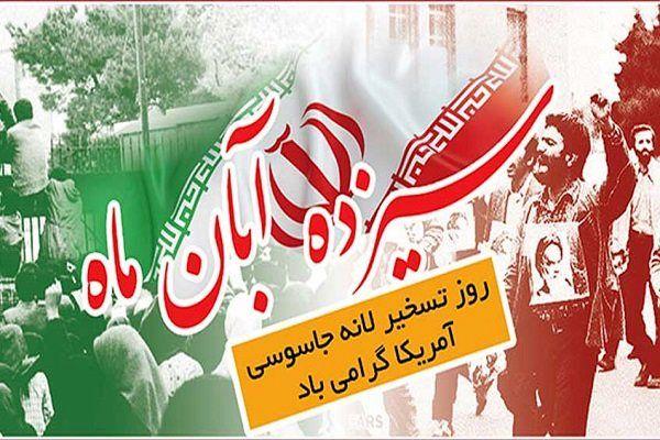 بیانیه گروهها و احزاب جبهه انقلاب به مناسبت ۱۳ آبان