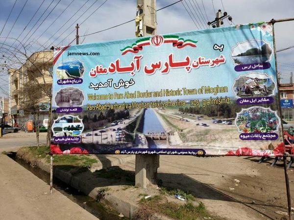 اقدام عجیب یک شهردار در استان اردبیل +عکس