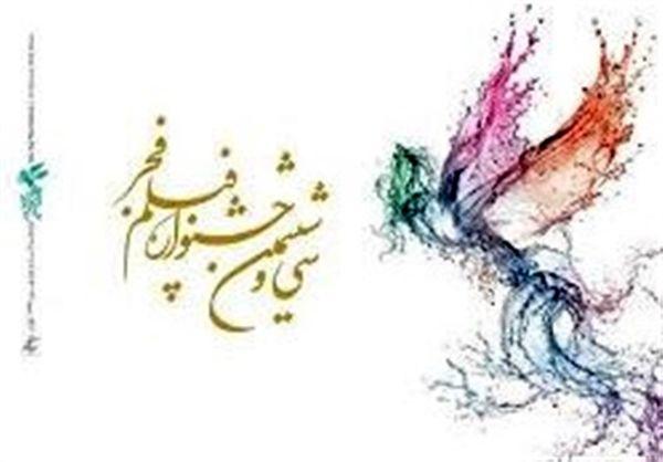 مشهد|جدول اکران روز ششم جشنواره فیلم فجر اعلام شد