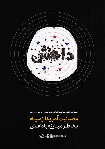 علت عصبانیت آمریکا از سپاه/ عکس