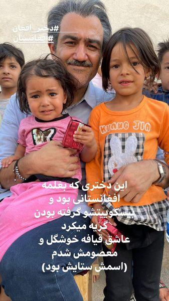 دختران افغان در آغوش بازیگر مشهور + عکس