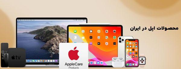 بهترین محصولات اپل در ایران 2021