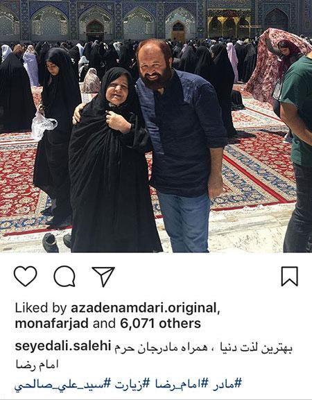 سیدعلی صالحی و مادر دلنشینش در حرم امام رضا(ع)+عکس