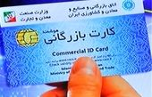 کارت بازرگانی در استانها صادر میشود