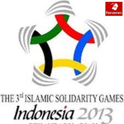 پرونده بازیهای کشورهای اسلامی بسته شد