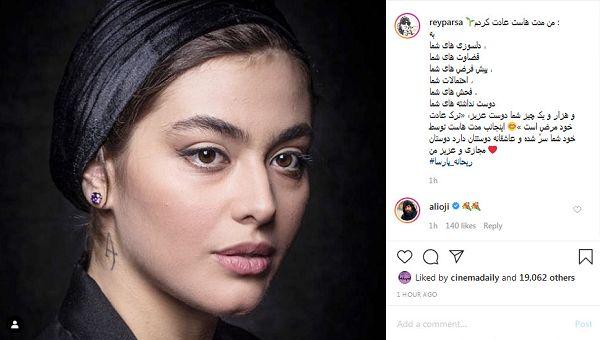 واکنش ریحانه پارسا به حاشیه ها درباره ازدواجش +عکس