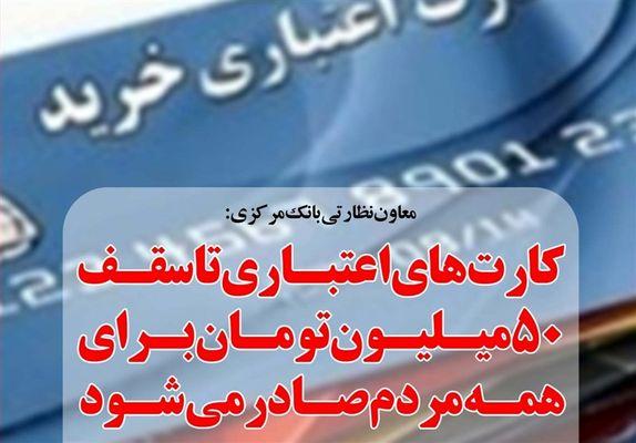 عرضه کارتهای اعتباری رنگی در شعب بانک ملی آغاز شد