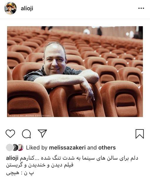 دلتنگی علی اوجی برای سالن های سینما + عکس