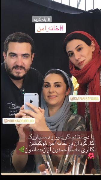 شیوا ابراهیمی و گریمورهای خانه امن + عکس