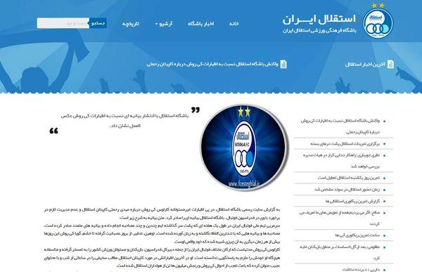 بیانیه شدیداللحن باشگاه استقلال علیه کیروش