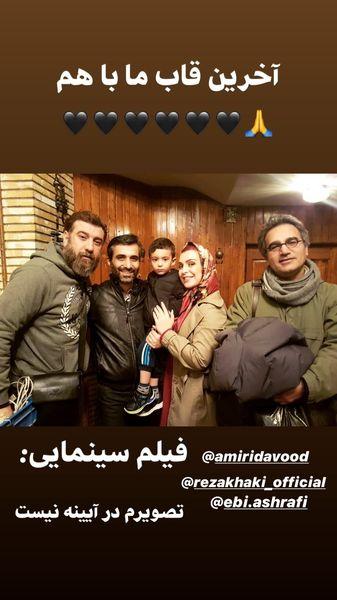 آخرین عکس یادگاری علی انصاریان با زنده یاد ماهچهره خلیلی