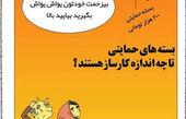کاریکاتور بسته های حمایتی دولت