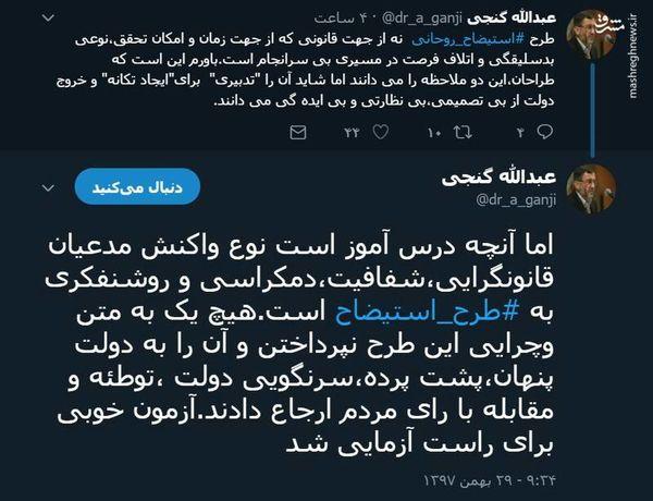 توئیتر:استیضاح روحانی این افراد را رسوا کرد