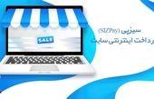 درگاه پرداخت اینترنتی برای سایت
