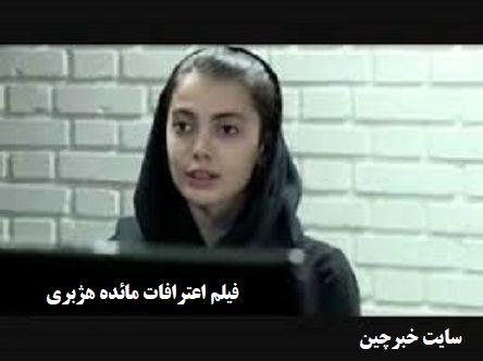 واکنش آشنا به پخش اعترافات مائده هژبری
