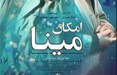رونمایی از پوستر فیلم سینمایی «امکان مینا» کمال تبریزی