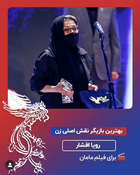 رویا افشار برنده بهترین بازیگر نقش اصلی زن شد + عکس