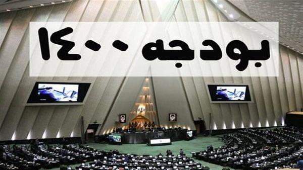 احتمال بررسی همزمان لایحه بودجه در مجلس و شورای نگهبان