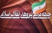 واکنش جبهه مردمی به تسلیمنامه برخی اصلاحطلبان تندرو