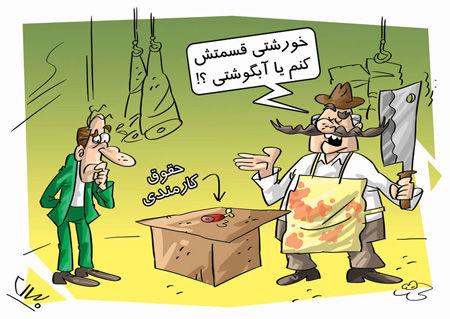 کاریکاتورحقوق کارمندی