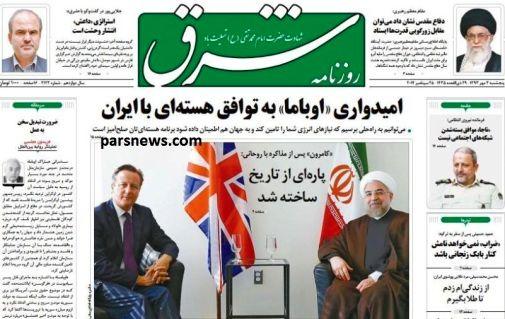 روزنامه هاي دولتي و اصلاح طلب «پارهای از تاریخ را ساختند»/ توئيت ذوق زدگي معاون رئیس جمهور+ عكس