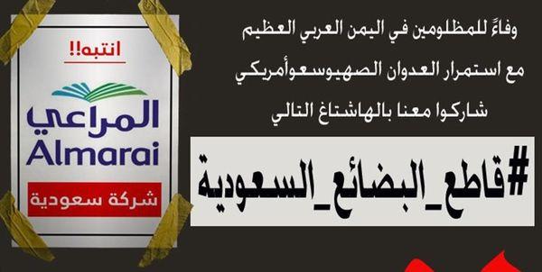 کمپین تحریم کالاهای سعودی در شبکههای اجتماعی عربزبان