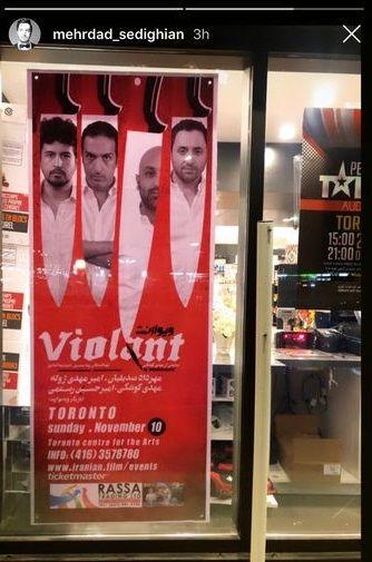 پوستر بازیگران ایرانی در تورنتو+عکس