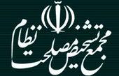 تشکیل جلسه هیات عالی نظارت مجمع تشخیص مصلحت نظام