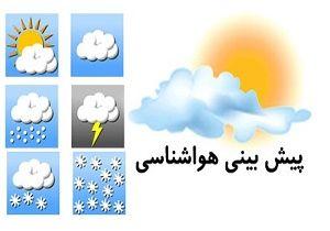 پیش بینی باران ۴ روزه در برخی استانها