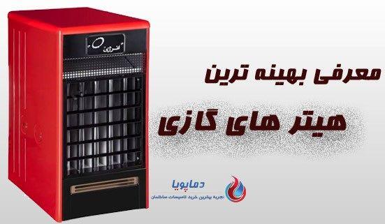 بهینه ترین هیتر های گازی در ایران