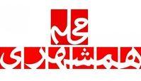 جای خالی نشریه «همشهری محله» در آستانه انتخاب شورایاریها